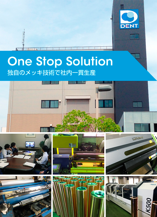 One Stop Solution独自のメッキ技術で社内一貫生産